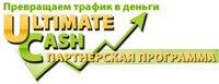 Партнерка UltimateCash.ru – удачная находка