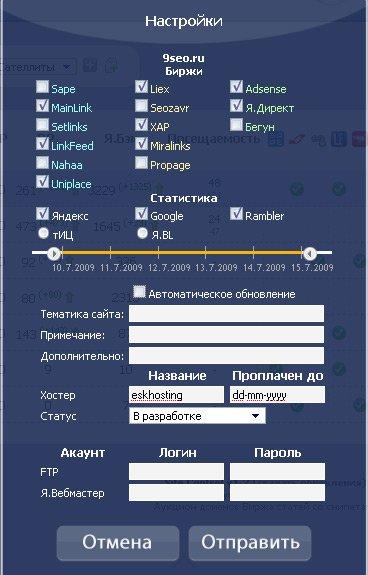 nastroiki-2