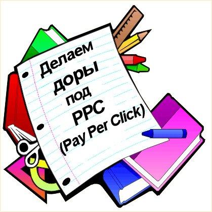 Делаем доры под PPC (Pay Per Click)