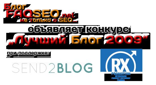 """Конкурс """"Лучший Блог 2009″ – призовой фонд 300WMZ…"""