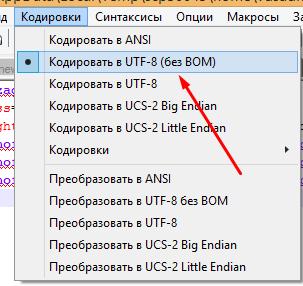 utf-8 (без bom)