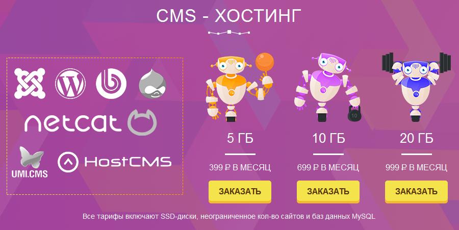 Цены на CMS хостинг