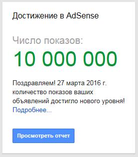 Новый рекорд адсенс