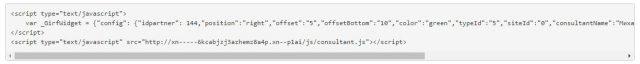 Код виджета онлайн-консультанта