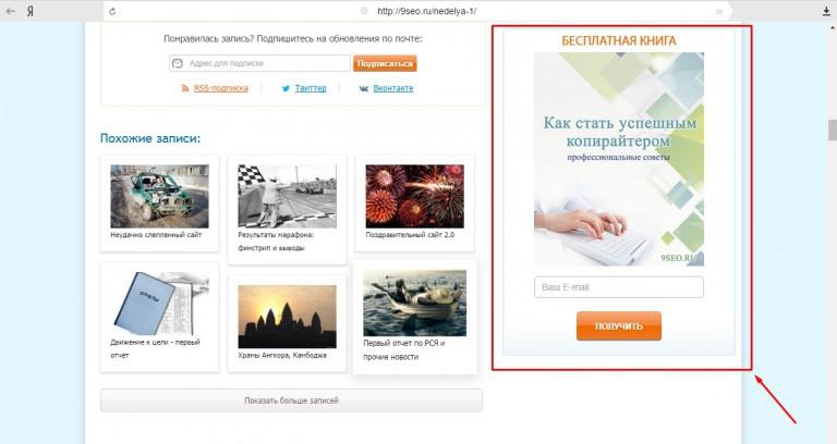 Как сделать рекламный блок плавающим - Zdravie-info.ru