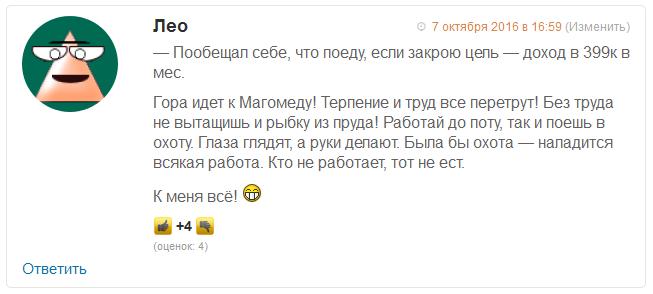 Комментарий +